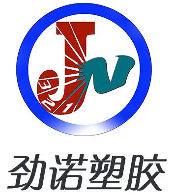 上海劲诺塑胶制品有限公司